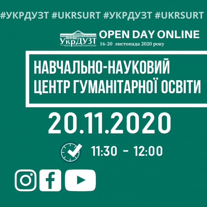 НАВЧАЛЬНО-НАУКОВИЙ ЦЕНТР ГУМАНІТАРНОЇ ОСВІТИ ЗАПРОШУЄ НА Open Day