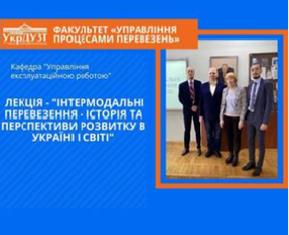 OPEN DAY ONLINE – «Інтермодальні перевезення – історія та перспективи розвитку в Україні і світі»