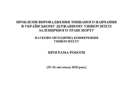 Науково-методична конференція в УкрДУЗТ (25-26 листопада 2020р.)