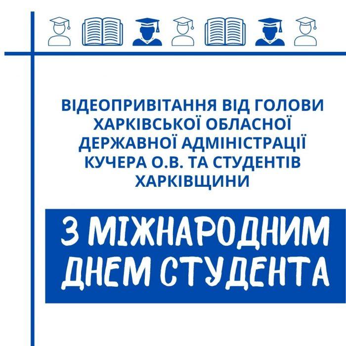 З нагоди Міжнародного Дня студента!