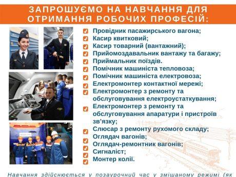 ЦНПП продовжує набір на навчання робітничим професіям!