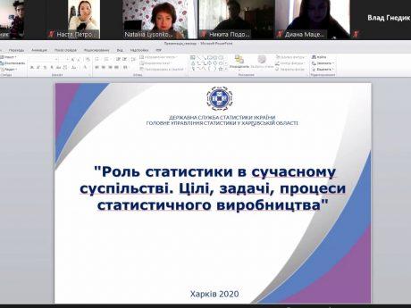 """Семінар на тему """"Роль статистики в сучасному суспільстві."""""""