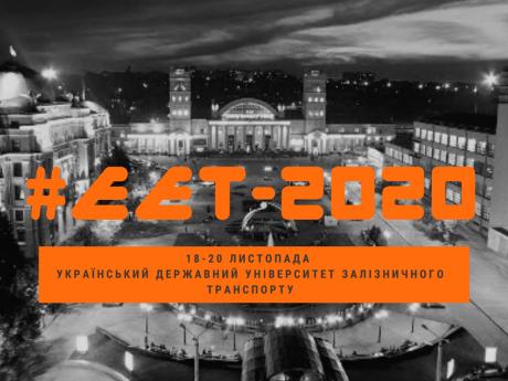 Конференція «Енергоефективність на транспорті»