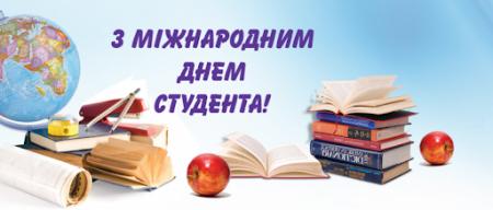 17 листопада - Міжнародний день студента! Вітаємо!