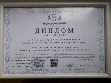 Вітаємо з перемогою в соціальному проекті «Scholarship в Україні»!