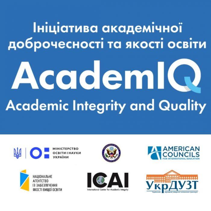 Проєкт «Ініціатива академічної доброчесності та якості освіти»