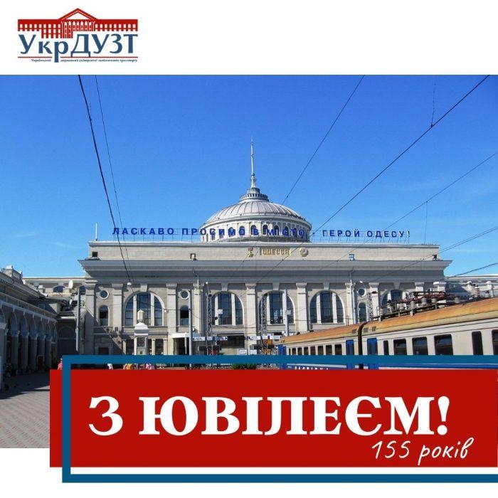 Вітаємо з ювілеєм Одеську залізницю!