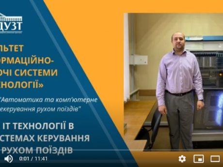Віртуальна екскурсія: IT технології в системах керування рухом поїздів