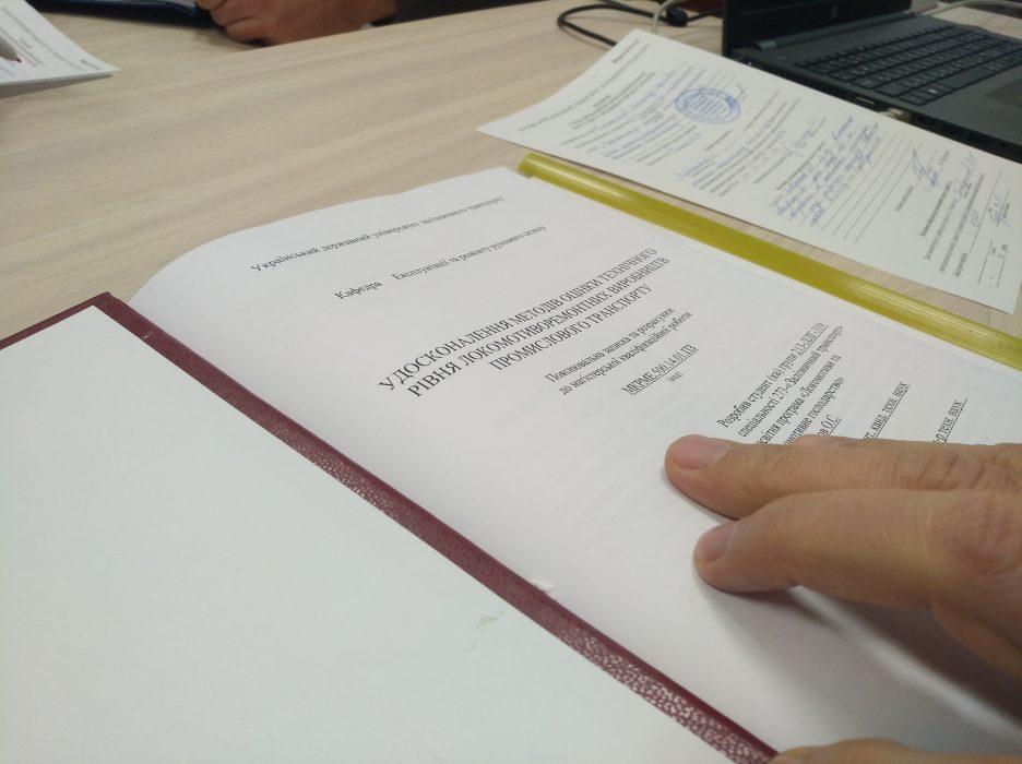 На кафедрі проходить розгляд готовності кваліфікаційних робіт магістра до захисту