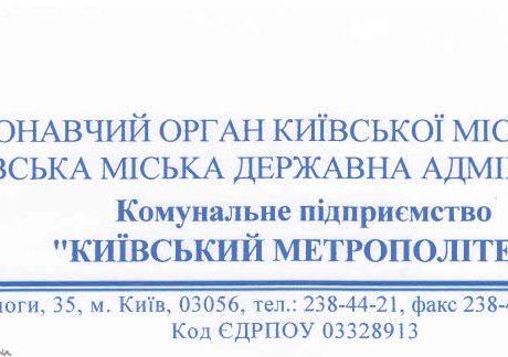 Київський метрополітен запрошує випускників