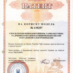Патент №.1392257