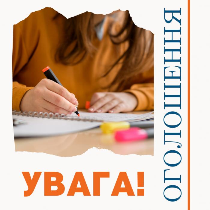Реєстрація досягнень студентів у I семестрі 2020/21 н.р