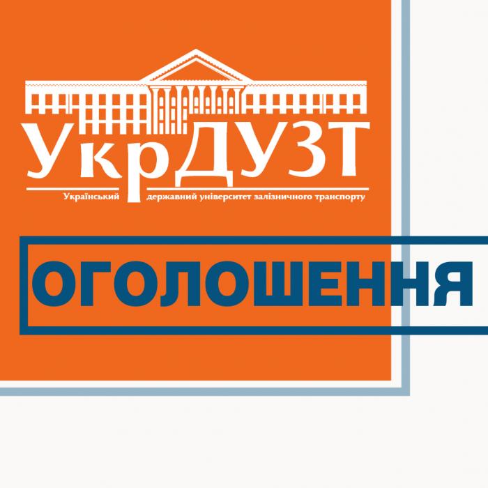 Нова нумерація академічних груп спеціальності 152