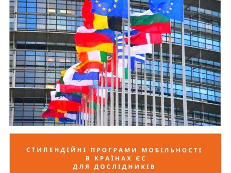 Стипендійні програми мобільності в країнах ЄС для дослідників 2021-2023