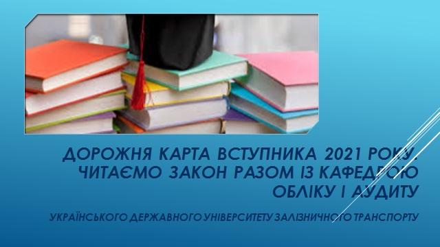 ДОРОЖНЯ КАРТА ВСТУПНИКА 2021 РОКУ