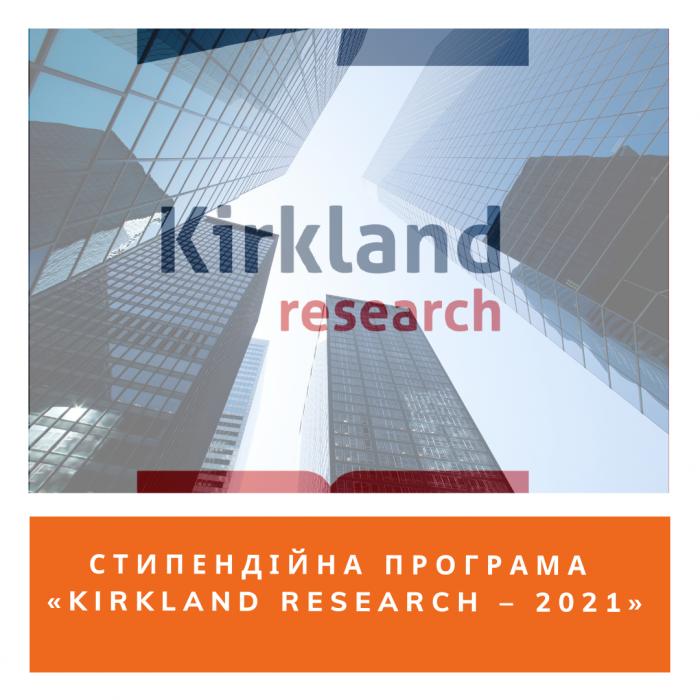 СТИПЕНДІЯ «KIRKLAND RESEARCH – 2021»