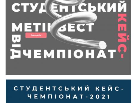 Студентський Кейс-чемпіонат-2021 Метінвесту