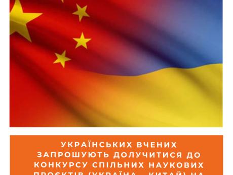 Україна – Китай: новий науково-дослідний конкурс