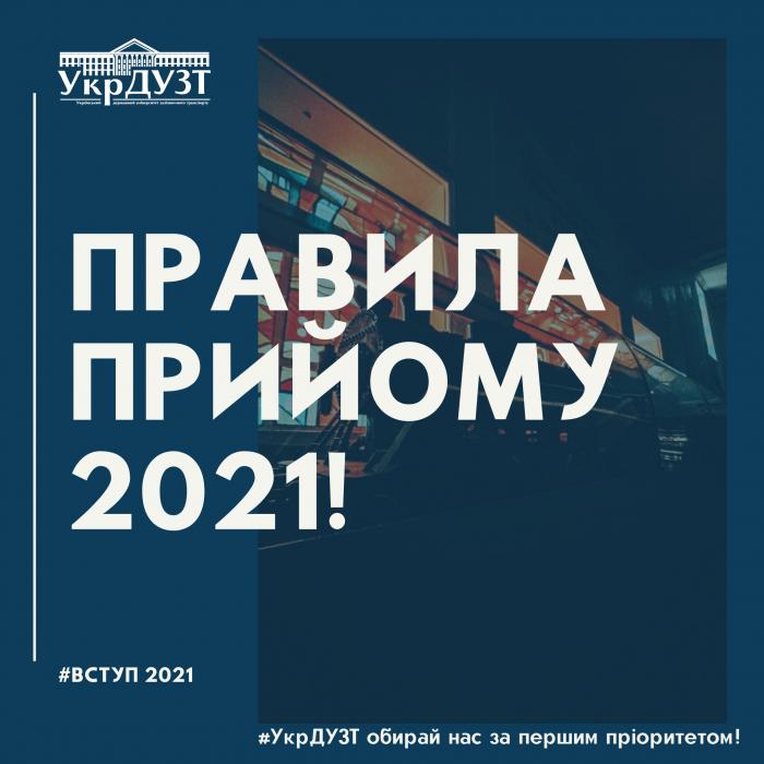 Правила прийому 2021!