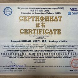 Сертифікат ОСЖД