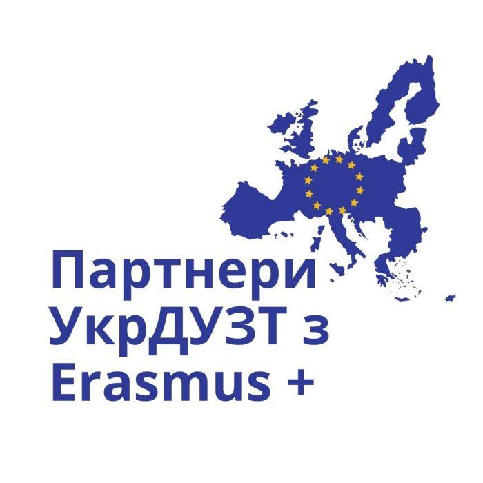 Erasmus+ 2014–2020 рр.