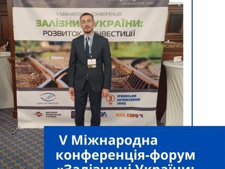 V Міжнародна конференція-форум «Залізниці України: розвиток та інвестиції»
