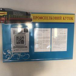 Агітація на Ольшанській філіїї ПрАТ Київ-Дніпровське МППЗТ