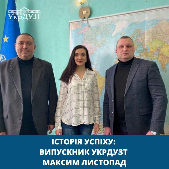 Історія успіху: випускник УкрДУЗТ Максим Листопад