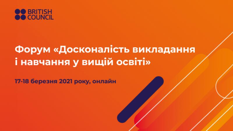 Форум «Досконалість викладання і навчання у вищій освіті» 2021