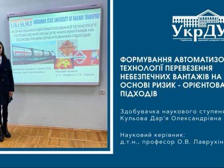 Захист дисертаційної роботи Кульової Дар'ї Олександрівни