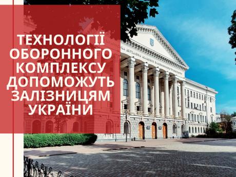 Технології оборонного комплексу допоможуть залізницям України
