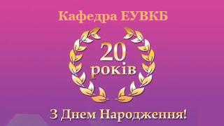Нам 20 років!