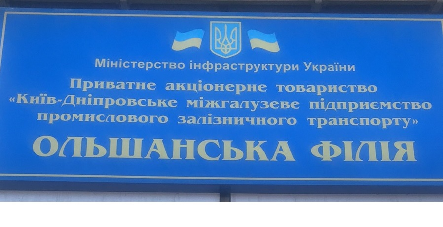 """Conducting special training courses on transportation of dangerous goods at the Olshansk branch of PJSC """"Kyiv-Dniprovske MPPZT"""""""