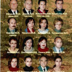 Склад кафедри в 2003 році
