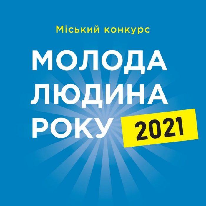 Молода людина року у 2021 році