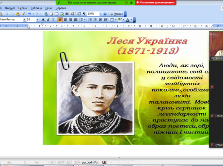ONLINE CONFERENCE DEDICATED TO THE 150TH ANNIVERSARY OF THE BIRTH OF FOREST UKRAINE