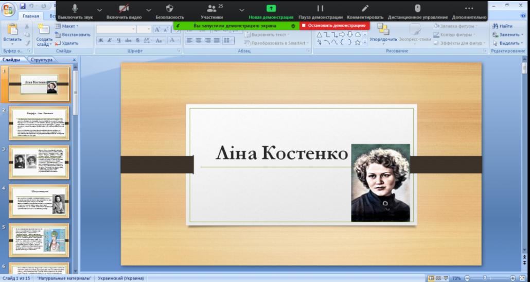 Онлайн – урочисті читання «Над берегами вічної ріки» присвячені 91-ої річниці з дня народження Ліни Костенко