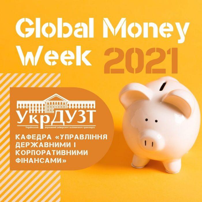 Global Money Week 2021 – це дійсно була подія, яка варта уваги!