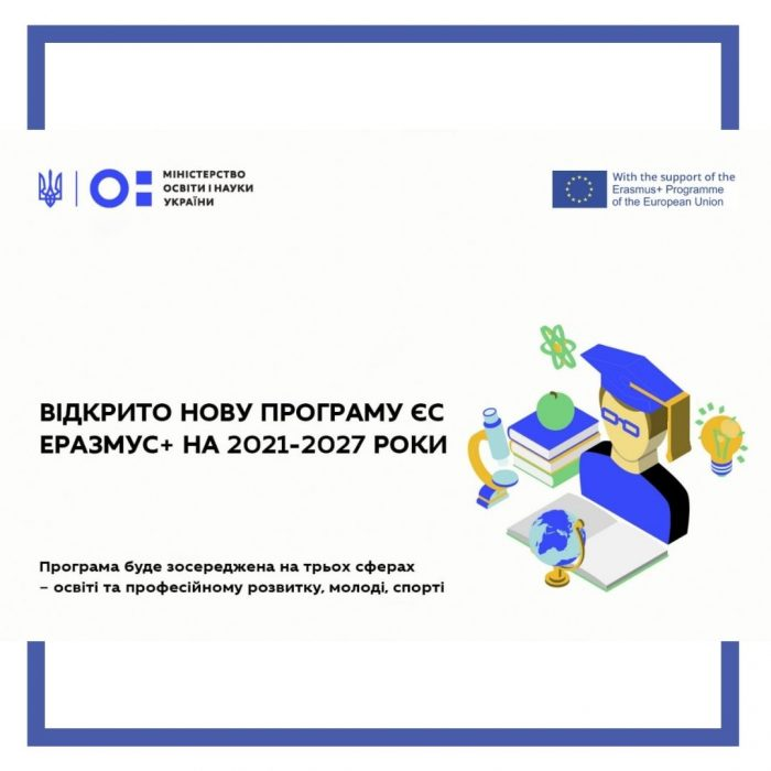 Erasmus+ 2021–2027 рр.