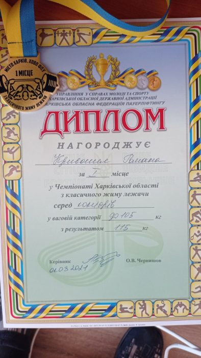 Вітаємо випускника нашого університету Кривошей Романа Валерійовича з І мсцем!