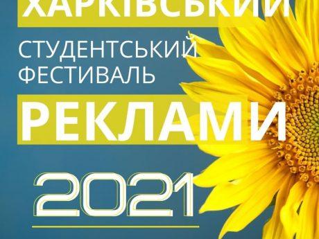 VII Харківський Студентський Фестиваль Реклами!