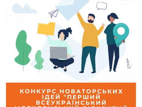 """Конкурс новаторських ідей """"Перший всеукраїнський Могилянський відкритий Хакатон"""""""