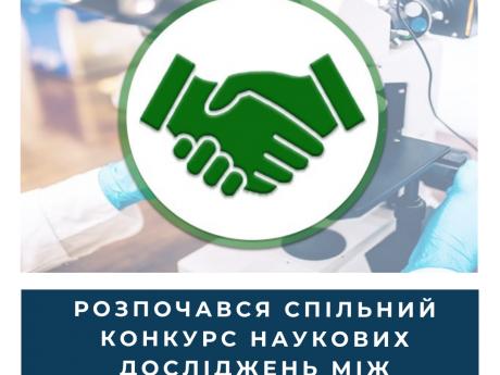 Розпочався спільний конкурс наукових досліджень між Україною та Литвою