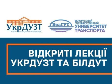 Відкриті лекції УкрДУЗТ та БілДУТ!