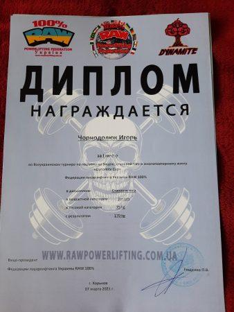 Вітаємо Чорнодолюк Ігоря з І місцем у змаганнях зі станової тяги!
