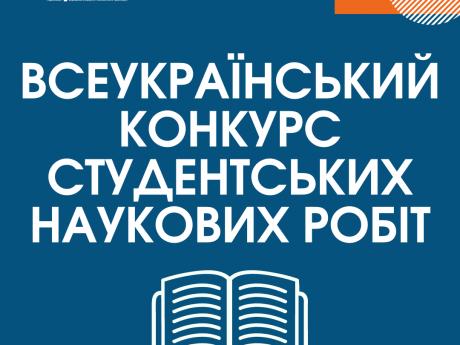 Результати Всеукраїнського конкурсу студентських наукових робіт 2020/2021 н.р. за спеціальністю «Інфраструктура залізничного транспорту»