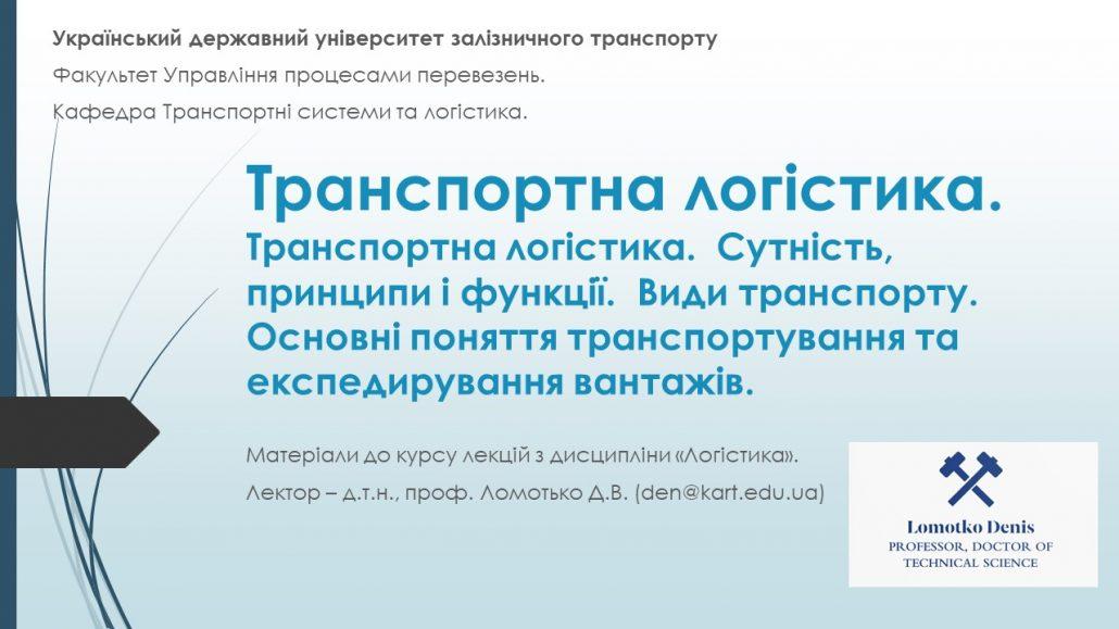 """Відкрита лекція на тему """"Транспортна логістика"""" зі студентами УкрДУЗТ та НУ «Запорізька політехніка»"""