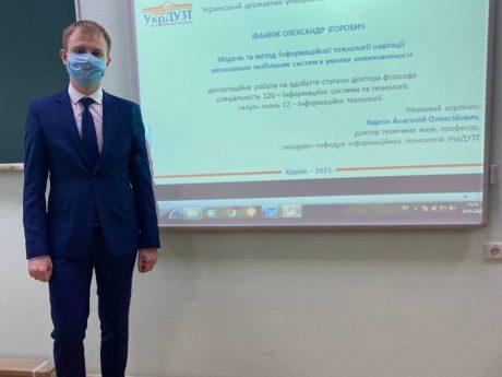 Захист дисертаційної роботи Іванюка Олександра Ігоровича