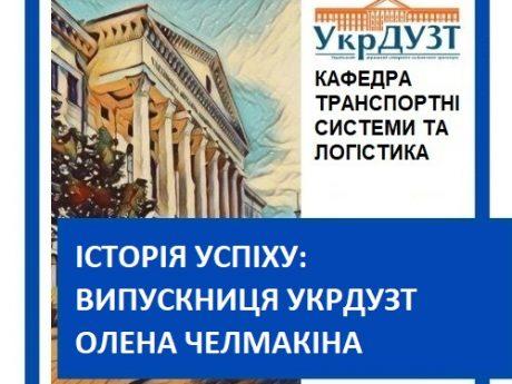 Історія успіху: випускниця УкрДУЗТ Олена Челмакіна