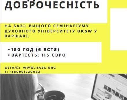 Наукове стажування для освітян  на базі Вищого Семінаріуму Духовного університету UKSW, у Варшаві.
